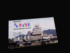 日本驚嘆百景 白亜の要塞〜姫路城〜_20161017190024
