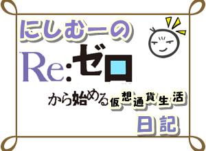 仮想通貨日記ロゴ